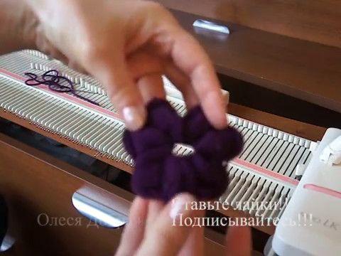 Вяжем цветочек на однофонтурной  машинке Silver Reed LK-150. Описание и советы - YouTube