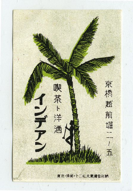 Japanese matchbox label 1920s-1930s
