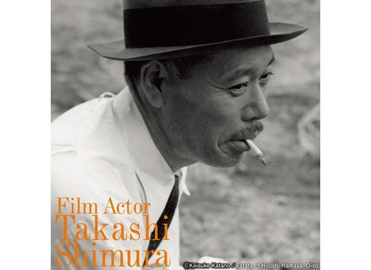 生誕110年 映画俳優 志村喬 | 東京国立近代美術館フィルムセンター