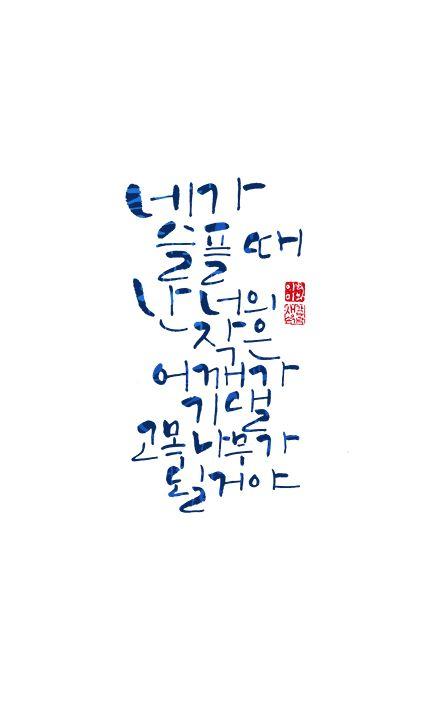 calligraphy_네가 슬플 때 난 너의 작은 어깨가 기댈 고목나무가 될거야<편지 중에서>