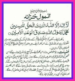 wazifa for all problems - Google Search