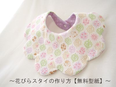 ダブルガーゼの花びらスタイの作り方【無料型紙あり】: うろこのあれこれハンドメイド