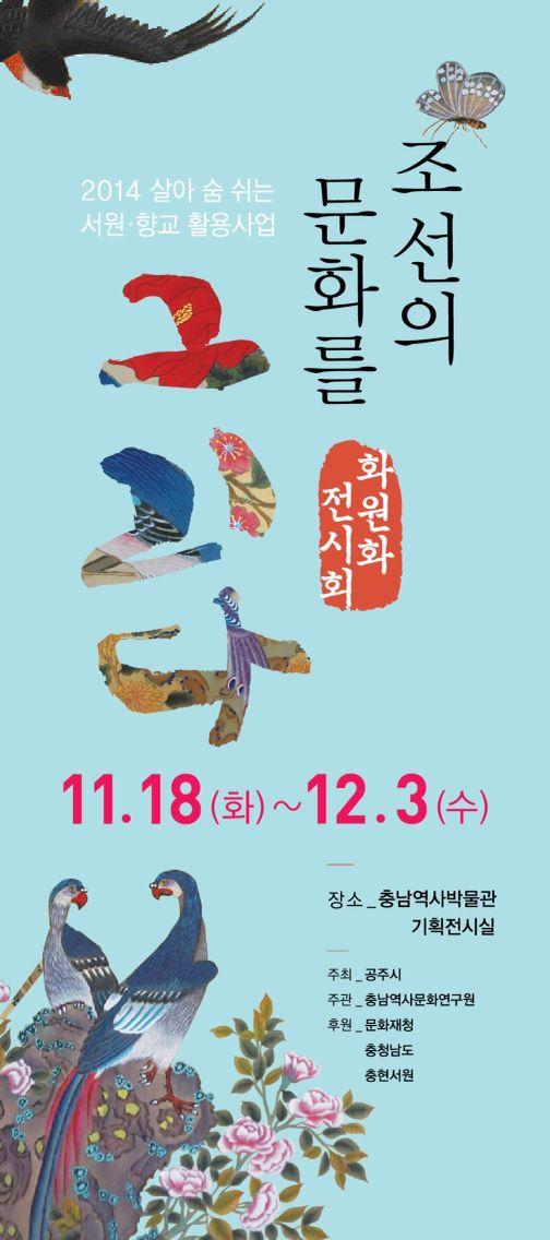 조선의 문화를 그리다