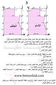 """Résultat de recherche d'images pour """"تعلم الخياطة"""""""