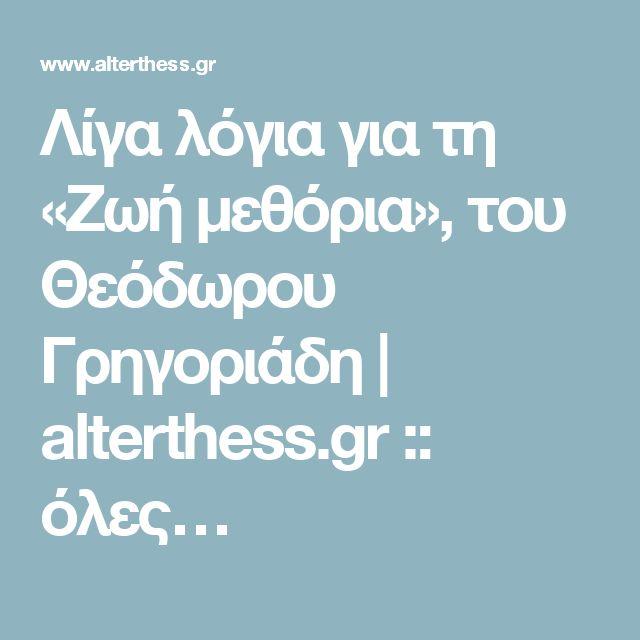 Λίγα λόγια για τη «Ζωή μεθόρια», του Θεόδωρου Γρηγοριάδη | alterthess.gr :: όλες…