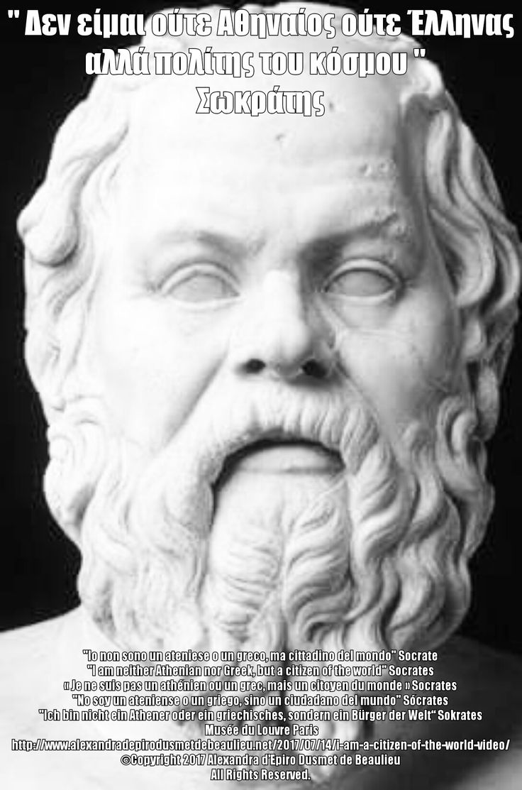 "Socrates: "" I am a Citizen of the World""    https://youtu.be/J1i4kVKOoig"
