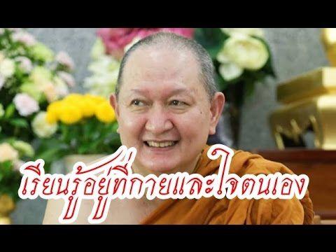 หลวงพ่อปราโมทย์ ปาโมชฺโช☯เรียนรู้อยู่ที่กายและใจตนเองcd23/510119B - YouTube