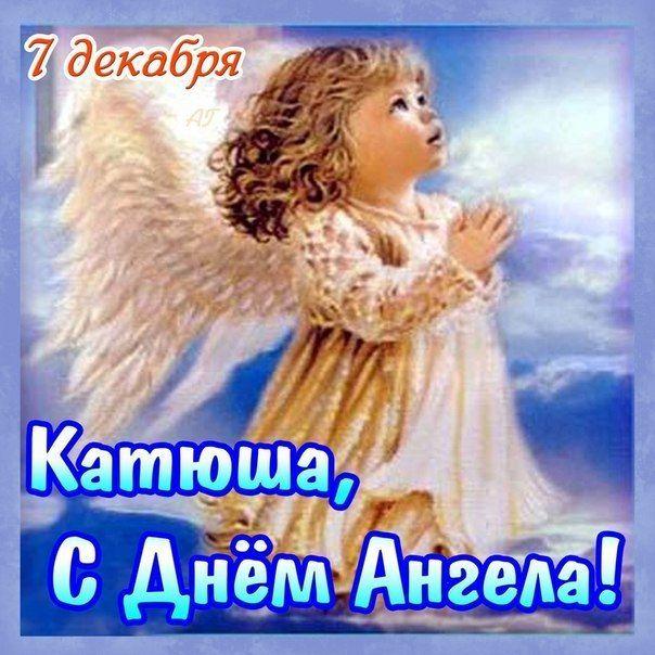 Прикольные картинки, открытки на день ангела екатерина