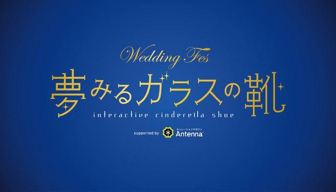 ブライダルイベント「Wedding Fes ー夢みるガラスの靴ー」