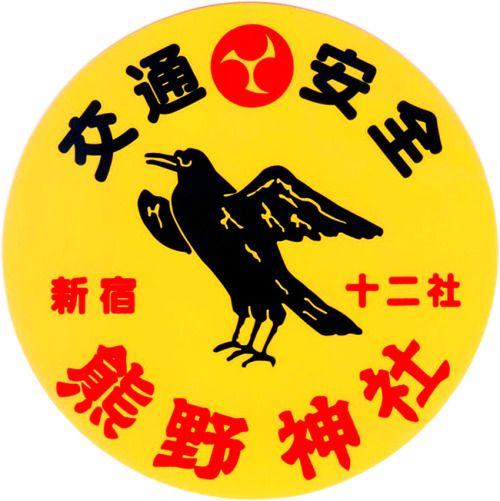 東京 新宿 十二社 熊野神社 http://12so-kumanojinja.jp