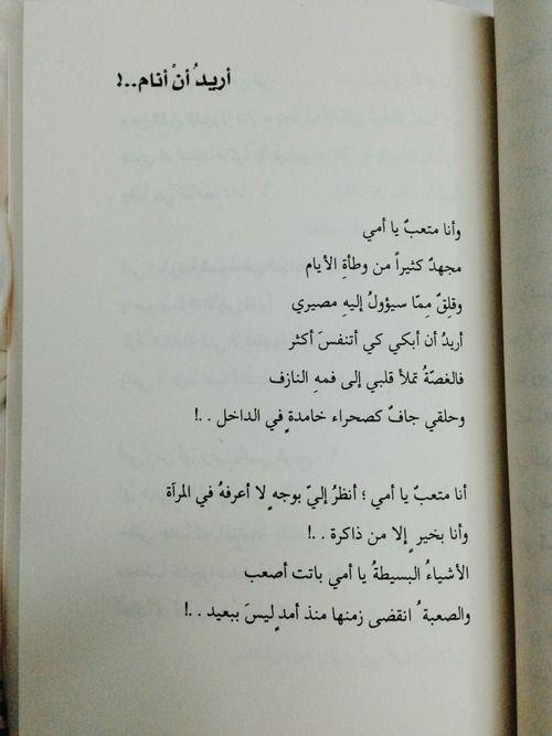تحميل كتاب اريد قلبا