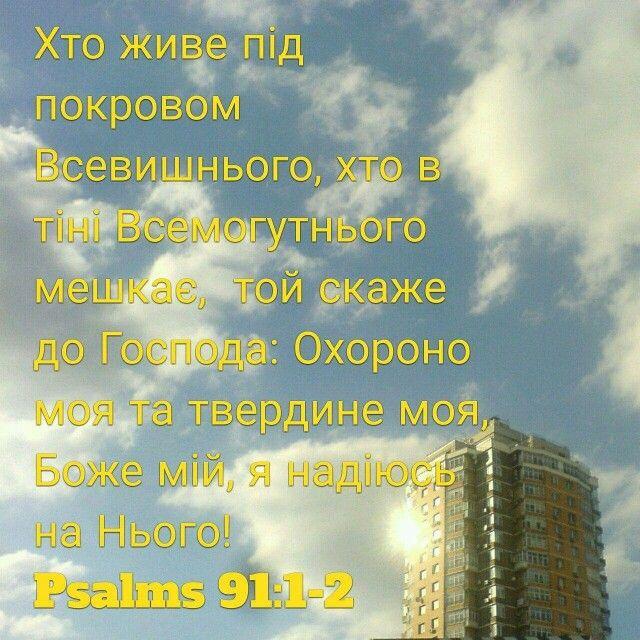 Що бажав він Мене, то його збережу, зроблю його сильним, бо знає ім'я Моє він.  — Як він Мене кликатиме, то йому відповім, Я з ним буду в недолі, врятую його та прославлю його, і довгістю днів Я насичу його, і він бачити буде спасіння Моє!  [Псалом 91:14-16]