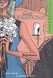 Вероника. Начните читать книги Знаменская Алина в электронной онлайн библиотеке booksonline.com.ua. Читайте любимые книги с мобильного или ПК бесплатно и без регистрации.