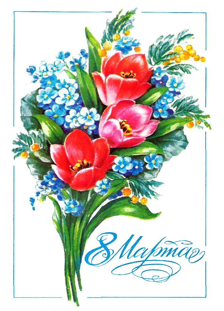 Открытка к 8 марта букет цветов, прикольные картинки
