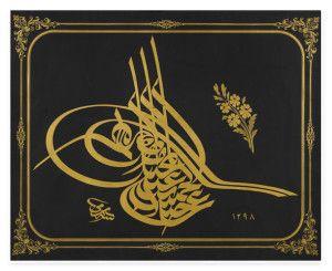 Tughra of Abdulhamid II