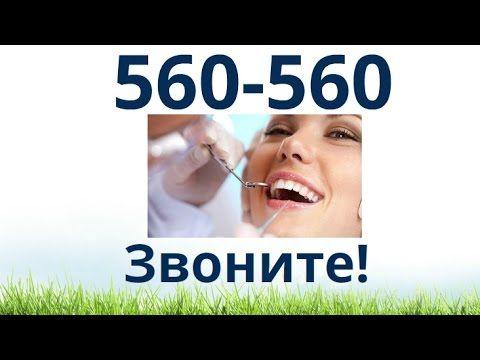 где самая дешевая стоматология в оренбурге - Звоните! 560-560