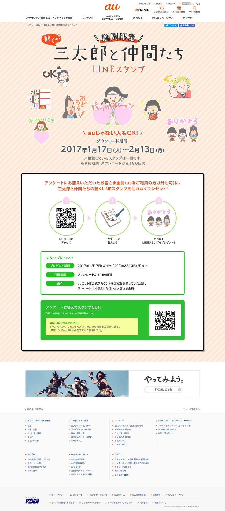 動く♪三太郎と仲間たちLINEスタンプ プレゼント | au #Campaign