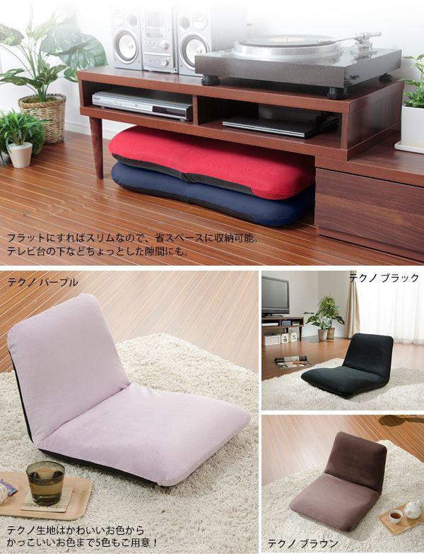 楽天市場:インテリア タカミネの座椅子・クッション>和楽チェア S 座椅子一覧。楽天市場は、セール商品や送料無料商品など取扱商品数が日本最大級のインターネット通販サイト