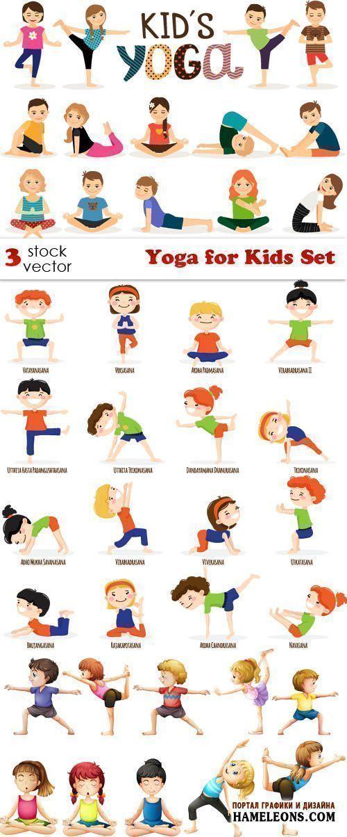 Йога для детей - векторный клипарт | Yoga for Kids Set #yogaforkids