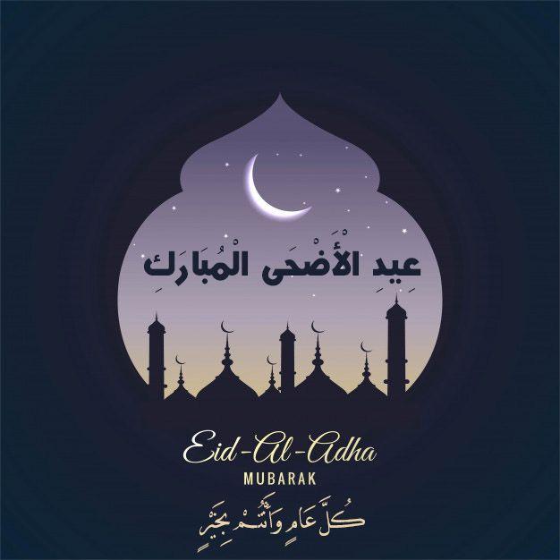 صور تهنئة عيد الأضحى 2020 عالم الصور Poster Eid Al Adha Movie Posters