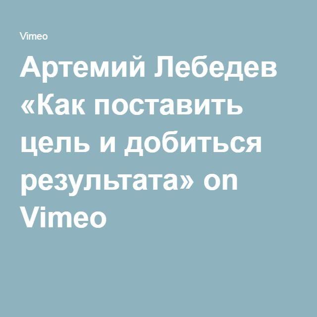 Артемий Лебедев «Как поставить цель и добиться результата» on Vimeo