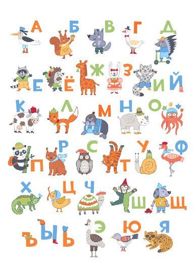 Очень добрый алфавит. Файл для печати в большом размере 50см*67см. Это постер станет украшением вашей детской!