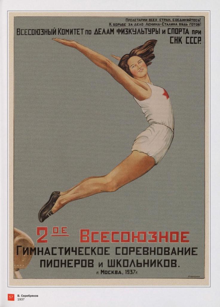 2nd National Youth Gimnastics Competition poster, 1937 2-ое Всесоюзное гимнастическое соревнование пионеров и школьников