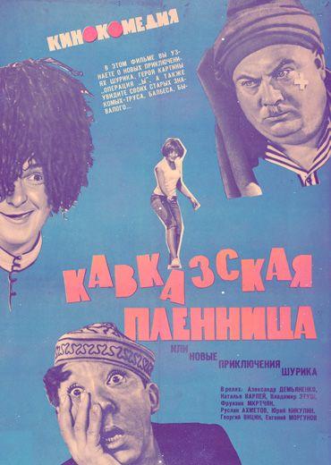 Kidnapping, Caucasian Style (Кавказская пленница, или новые приключения Шурика)