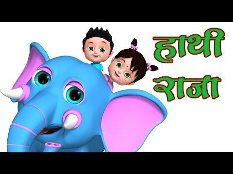 Hathi Raja Kahan Chale   हाथी राजा कहाँ चले
