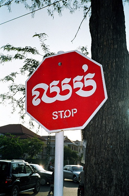 CAMBODIAN STOP SIGN