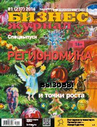 Бизнес-журнал 2016/01 | Автор -- Наталья Григорьева, московская художница
