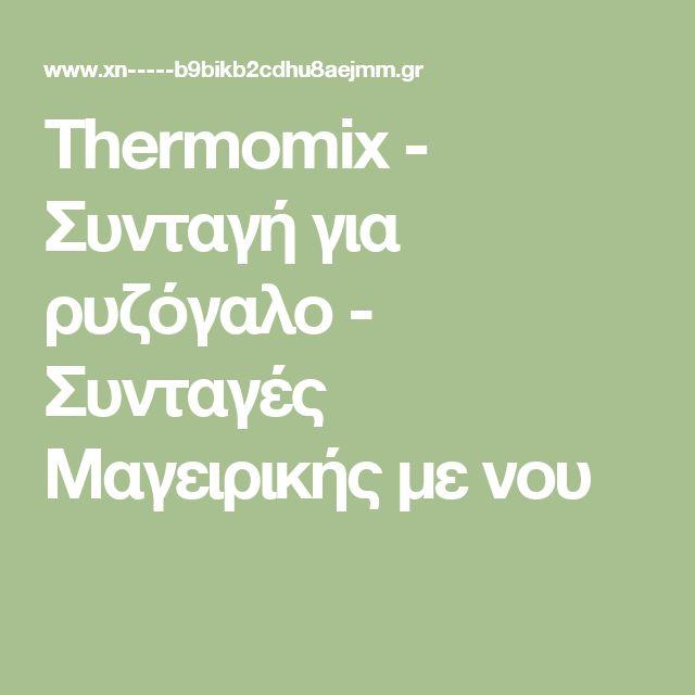 Thermomix - Συνταγή για ρυζόγαλο - Συνταγές Μαγειρικής με νου