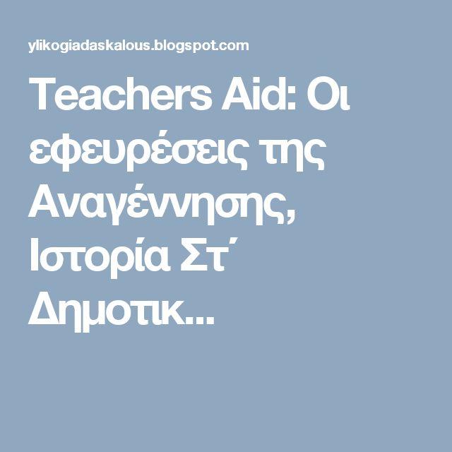 Teachers Aid: Οι εφευρέσεις της Αναγέννησης, Ιστορία Στ΄ Δημοτικ...