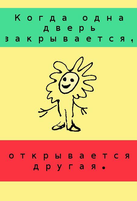Когда одна дверь закрывается, открывается другая.  #best#aphorism#saying#quote#aphorisms#sayings#quotes##life#situation#famous people#popular#illustrated#about life#positive#inspiration#inspirational#funny#happy#brainy#wise#hand drawn#mem#memes#
