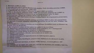 Βλέπε Ακου Μίλα by Konstantinos Vrachopoulos : Θαυμάστε το μισθό και τα προνόμια των Ελλήνων βουλ...
