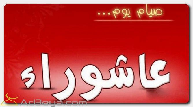 بوستات عن يوم عاشوراء 2020 الفيس بوك بوستات بالصور بوستات عاشوراء بوستات عن يوم عاشوراء Neon Signs Arabic Calligraphy Neon