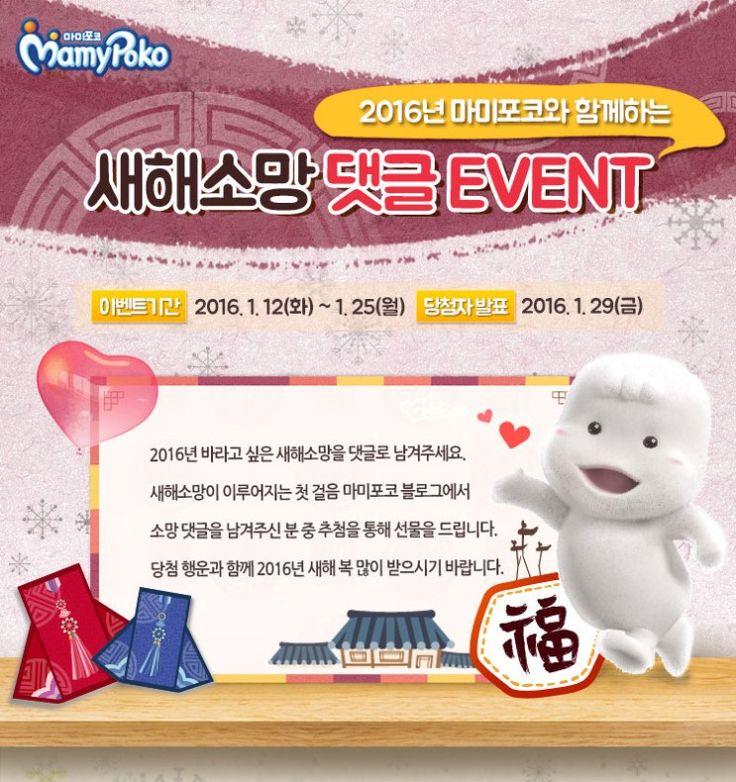 [이벤트] 2016년 마미포코와 함께하는 새해소망 댓글 EVENT OPEN!! (출처 : 마미포코 .. | 네이버 블로그)  http://me2.do/GIc2QTC0