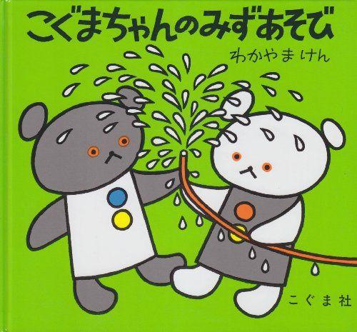 こぐまちゃんのみずあそび (こぐまちゃんえほん) 森 比左志 http://www.amazon.co.jp/dp/477210027X/ref=cm_sw_r_pi_dp_Y.GEvb09HCCHF