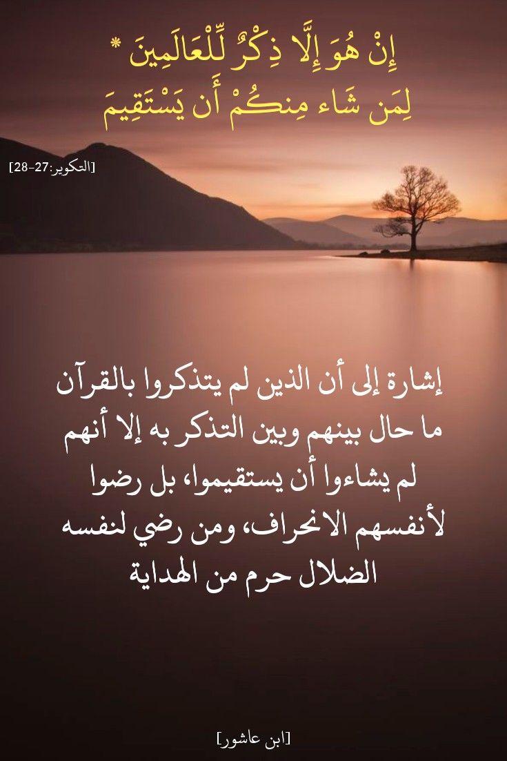 قرآن كريم آية لمن شاء منكم أن يستقيم Prayer For The Day Quran Islam