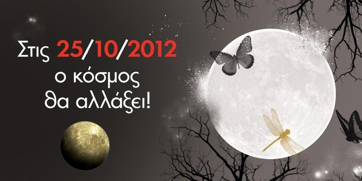 Στις 25/10/2012 ο κόσμος θα αλλάξει! Πώς;