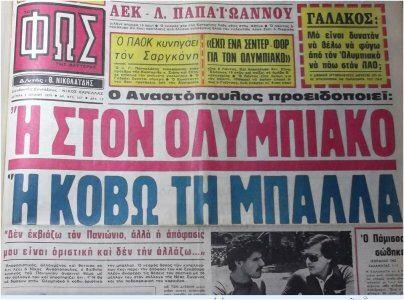 #olympiakos #anastopoulos