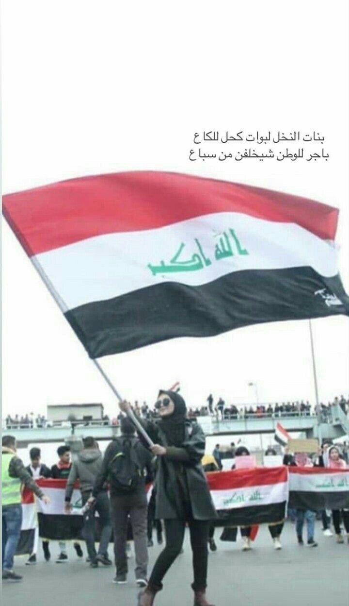 والله عاد كفو من العراقيه Iraqi People Iraq Map Photo Ideas Girl