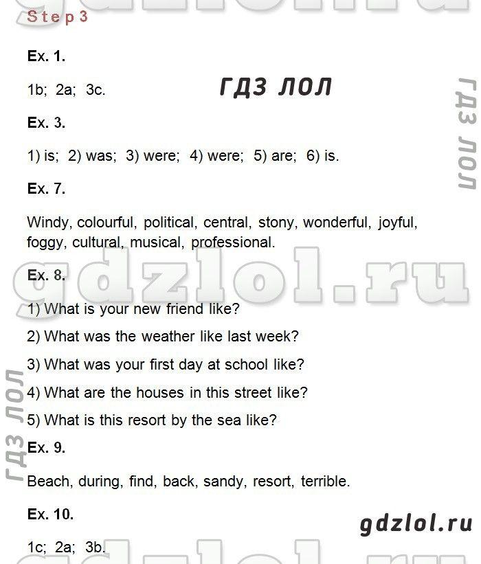 Notre cantine перевод на русский язык для 6 класса синяя птица