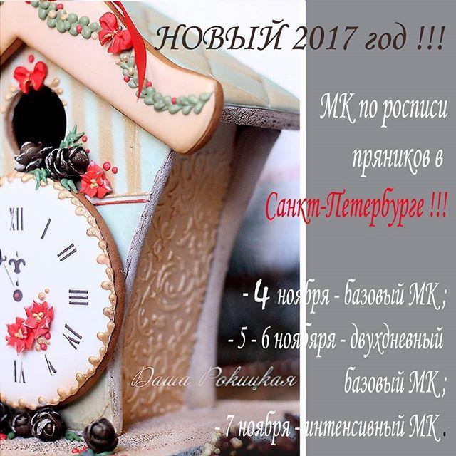 Есть места на единственный новогодний МК в городе Санкт-Петербург !!!! Программы насыщенные и  интересные!Очень вас ждем!!!! Организатор Каролина 8(921)5728423 - звоните!Свободно по 2 места!!!