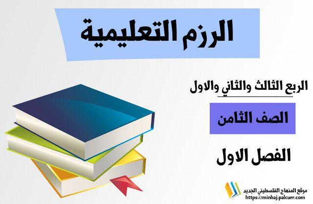 الرزم التعليمية للصف الثامن الربع الثالث والثاني والاول للفصل الاول In 2021 Blog Posts Blog Post