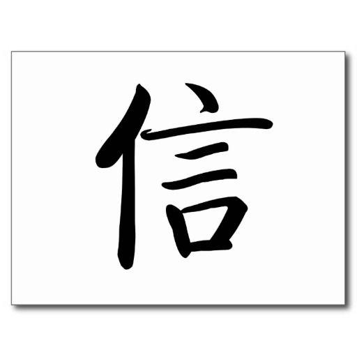 Best kanji japanske tegn images on pinterest tattoo