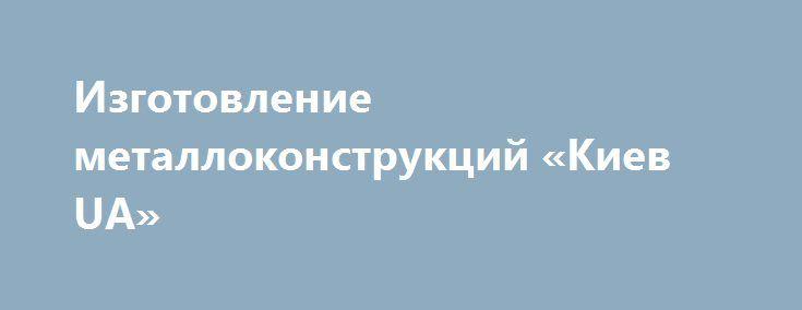 Изготовление металлоконструкций «Киев UA» http://www.krok.dn.ua/doska26/?adv_id=2427 Наше предприятие выполнит следующие виды работ:    - изготовление металлоконструкций любой сложности и разного назначения;    - изготовление металлических гаражей любой сложности под ключ;    - изготовление контейнеров различной сложности под ключ.    Гарантируем качественное выполнение работ и хорошие цены. Работы выполняет высококвалифицированный персонал. {{AutoHashTags}}