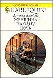 Женщина на одну ночь. Начните читать книги Джеймс Джулия в электронной онлайн библиотеке booksonline.com.ua. Читайте любимые книги с мобильного или ПК бесплатно и без регистрации.