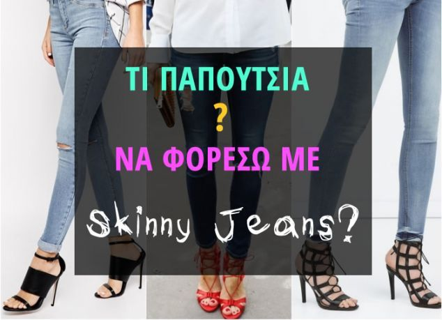Τι Παπούτσια να Φορέσω με Skinny Jeans; Μέρος 1ο http://www.new-shoes.gr/ti-na-foreso/ti-papoutsia-na-foreso-me-skinny-jeans-part1-940