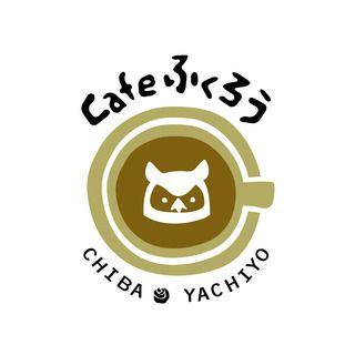 千葉県八千代市にあるカフェ、Cafe ふくろうのロゴマーク。 ふと思うところありまして、ふくろうのロ�